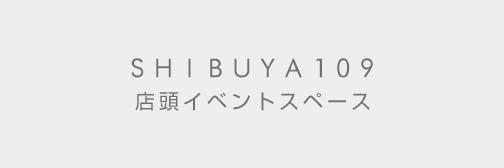 渋谷イベントスペース