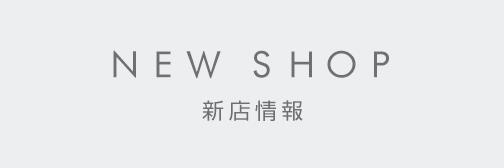 109メンズ新店情報