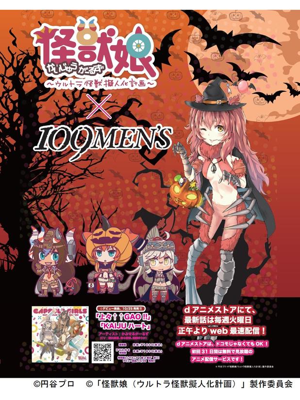 ハロウィンコラボ企画「怪獣娘×109MEN'S」開催