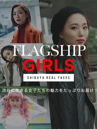 渋谷に生きる女子たちの魅力がたっぷりつまったスペシャルコンテンツがスタート!