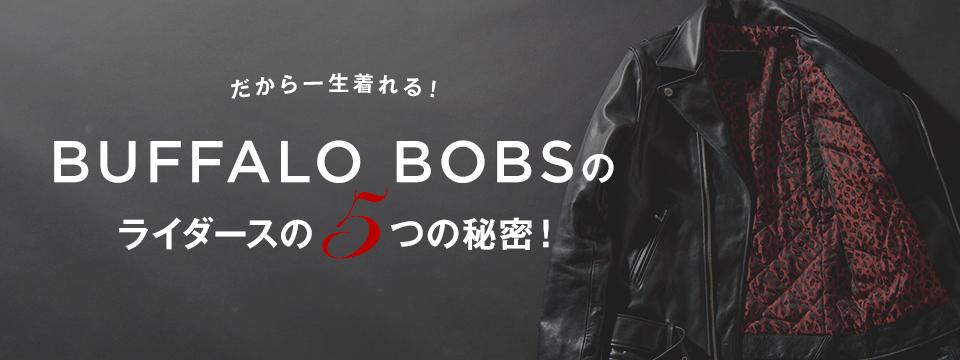【BOBS】20161209栃木レザー企画