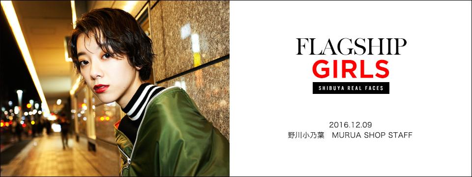 渋谷に生きる女の子たちの 魅力がたっぷりつまった、 109スペシャルコンテンツ ~FLAGSHIP GIRLS Vol.11~ MURUA SHOP STAFF  野川小乃葉