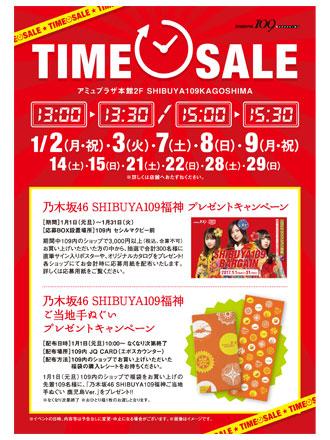 【1/1~1/31】TIME SALE情報!