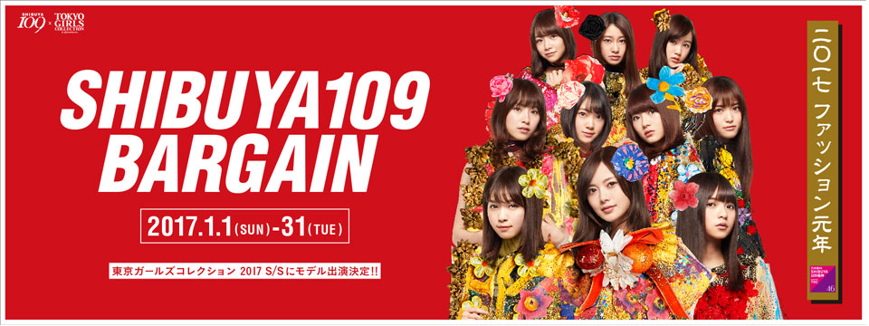 【静岡・鹿児島】乃木坂46 SHIBUYA109福神 produced by TGC